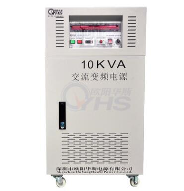 三相变频电源|山东10kva变频电源|济南10kw变频电源