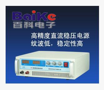 厂家供应30V20A 直流稳压稳流电源