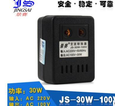 景赛30w变压器220v转110v/100V电压转换器日本电动牙刷剃须刀电源