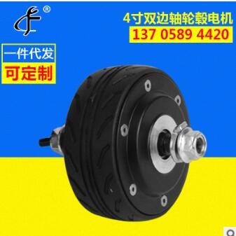长期供应 4寸双边轴轮毂电机 36v滑板车轮毂电机免充气胎
