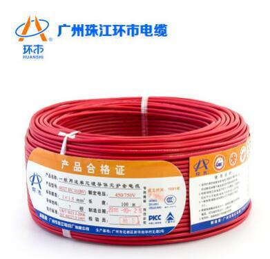 正品环市珠江BVR 1.5平方多股铜芯软电线 家用照明线 插座线