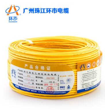 环市牌珠江 BVR 2.5平方 多股铜芯单层绝缘电线 纯铜100米
