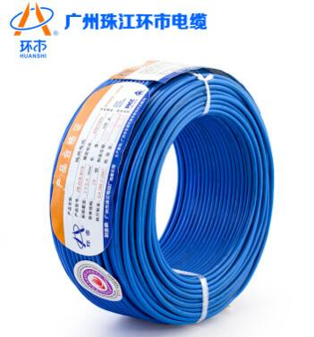 环市牌珠江电线 阻燃电线ZRBVR 2.5平方 单芯多股软铜线 全铜国标