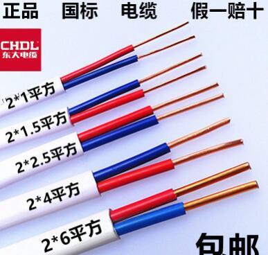 铜芯国标bvvb2*1.5硬护套线2芯1/2.5/4/6平方家用家装电线电缆厂