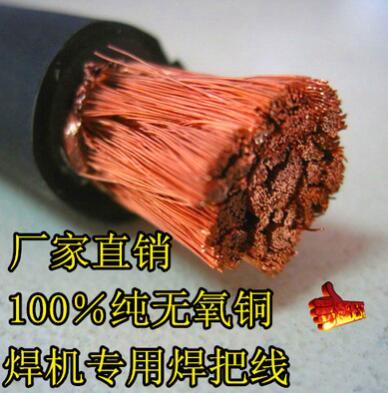 焊把线 50平方电焊线 50mm2电焊机线16/25/35/50/70/95/150平方