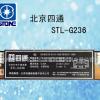 四通2*40w电子镇流器STL-G236端子型