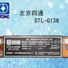 STL-G136电子镇流器