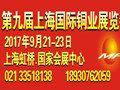 2017第九届上海国际铜业展