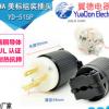 PDU电源美式插头YD515P NEMA美标插头 15A美规组装电源插头批发