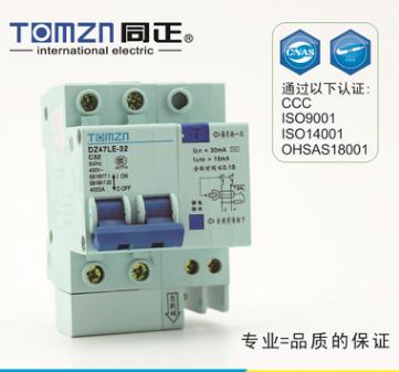 低压小型 漏电 塑壳断路器 空气开关