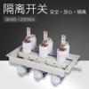 永册直销高压隔离开关10KV GN30-12/200A户内旋转式负荷隔离开关