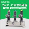 真空开关ZW32-12/630A-20 10KV户外高压真空断路器