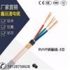 抗干扰信号线RVVP3*0.3/0.5/0.75/1//1.5/2.5屏蔽线多芯信号线