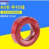 厂家批发电线电缆线 RVB 平行线 家用工程绝缘导线