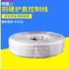 厂家批发 电线电缆线 白色BVVB 铜硬护套控制线