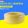 厂家批发电线电缆 WDZN-BYJ铜芯绝缘导线 家用消防工程绝缘导线