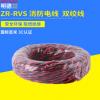 厂家批发电线电缆 ZR-RVS消防电线双绞线 广播信号线 绝缘导线