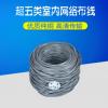 超五类网线 安普楷诚 网络线 足100米家用 035线芯 厂家直销