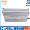 24V250W防水电源 led灯24V10A防水开关电源 24V恒压驱动电源