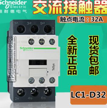 原装正品施耐德交流接触器LC1D32M7C LC1-D32M7C AC220V 32A