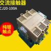供应cj20交流接触器 交流接触器银触点 cj20-100a低压接触器