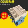 供应cj20-630a交流接触器 电压220V 380V银触点交流接触器