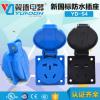 国标防水插座 IP44工业新国标插座厂家五孔二三孔插座