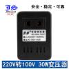景赛变压器30W 220转100V/110V电压转换器日本电动牙刷剃须刀电源