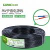 电线批发 RVV电源线2x0.5平方无氧铜芯电脑家用护套线 视频监控线