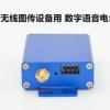 用于无线图传设备的 2w无线数字语音传输电台