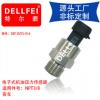电子式机油压力传感器 适用件号:NPT3/8