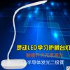 新款好时达9014A灵动LED台灯护眼书写阅读usb充电logo礼品定制