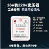 逆变器36v转220v转换器 工地专用 500w 变压器 交流电低压转高压