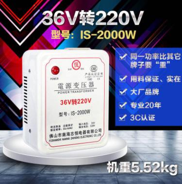 36v转220v逆变器 工地 学校 交流低压转高压 2000w 变压器