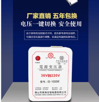 36v转220v逆变器 工地 学校 1000w 交流低压转高压 电压转换器