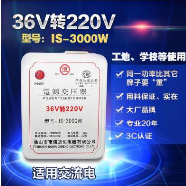 36v转220v升压变压器 工地 学校 宿舍 交流电低压转高压 3000w