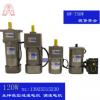 120W台湾永坤微型调速电机 单相220V/三相380V 5IK120RGU-CF/5GU3