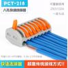 PCT-218 电线连接器 8八孔 硬导线接线端子2.5平方电线连接器