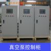 供应真空系统全自动控制电箱/真空泵控制系统成套/真空泵控制柜
