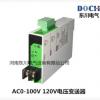AB-QPV-1电压变送器 输入AC0-100V 120V 输出4-20mA 电源220V