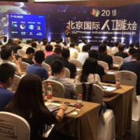 博雅大数据学院惊艳亮相3E北京人工智能大会