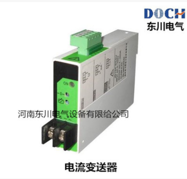 CD1941-7B0电流变送器 CD194I-7B0单相电流变送器 AC0-5A 4-20mA
