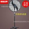 德通强力升降调速电风扇SF750-4T-380V东莞销售