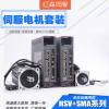 红森SMA伺服电机马达 HSV1驱动器伺服电机套装 扭矩功率转速定制