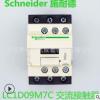 施耐德LC1D09M7C 9-620A 32A4065809524V110V交流接触器原装