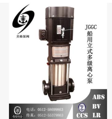 供应36吨不锈钢船用立式循环水泵,船用压载水处理泵,JGGC36-76