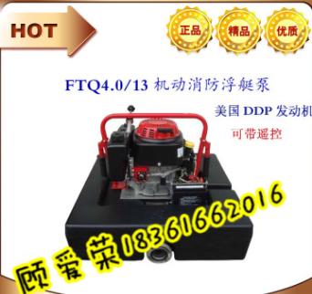 FTQ4.0/13机动浮艇泵 手台机动消防浮艇泵 美国DDP发动机 可遥控