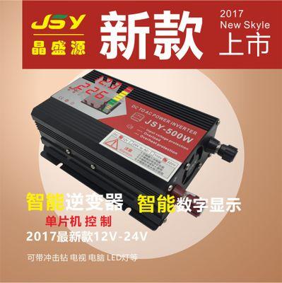 逆变器500W 12V转220V 太阳能逆变器500W 家用应急电源