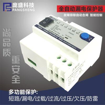 庞盛 单相自动重合闸用电保护器 自动恢复 漏电保护器10-63A
