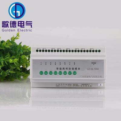 智能灯光控制系统开关控制模块 厂家直销优质智能照明控制系统